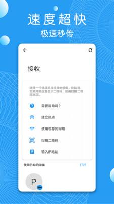 芒果快传(手机文件传输管理工具)v1.1 免费通用版截图1