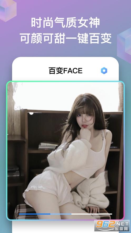 百变Face app
