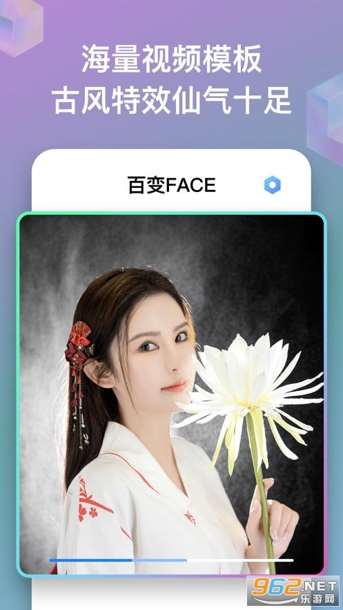 百变Face app手机版v1.0截图1