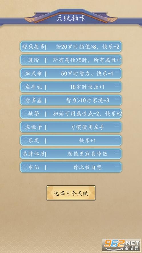 文字修仙人生重开模拟器游戏v1.0最新版ios截图0
