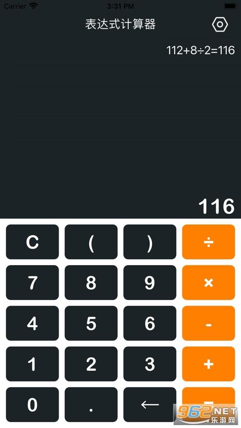 表达式计算器手机版v1.0 (支持语音播放)截图0