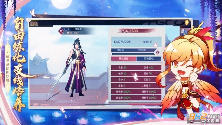 福星高照抓妖姬游戏v2.4.2 官方版截图0