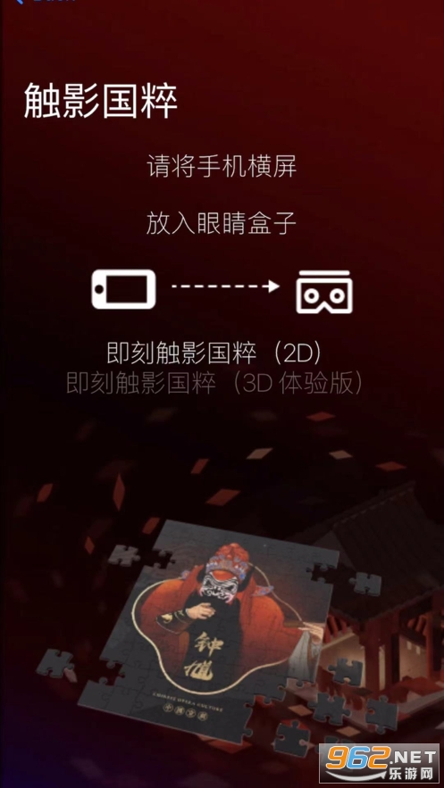 触影国粹手机版v1.0国风拼图游戏截图0