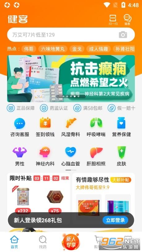 健客网上药店官方版v5.17.0 安卓版截图0