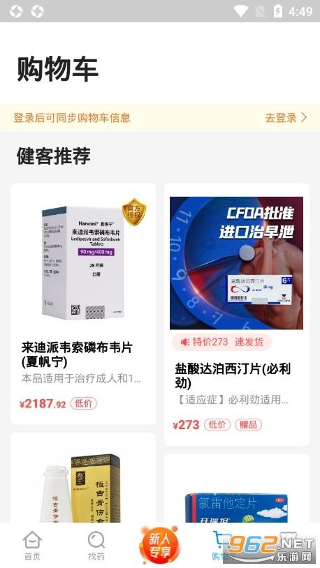 健客网上药店官方版v5.17.0 安卓版截图2