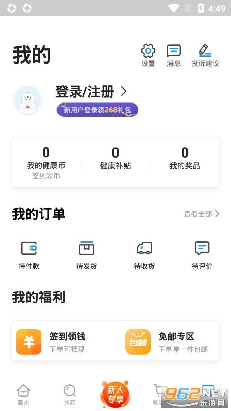健客网上药店官方版v5.17.0 安卓版截图3
