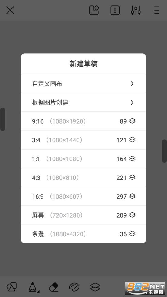 熊猫绘画app安卓版v1.4.4截图0
