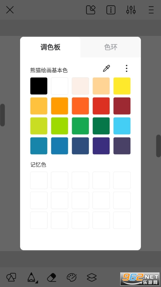 熊猫绘画app安卓版v1.4.4截图3