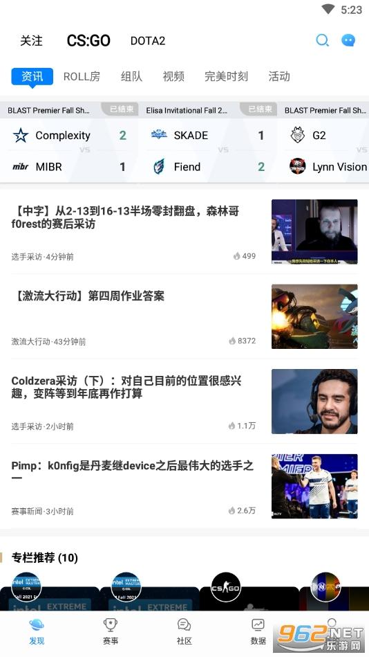 完美世界电竞平台v2.2.5.71 手机app截图4