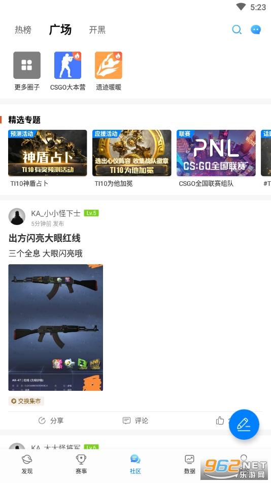 完美世界电竞平台v2.2.5.71 手机app截图1