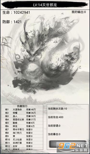 无上仙途2游戏安卓版截图2