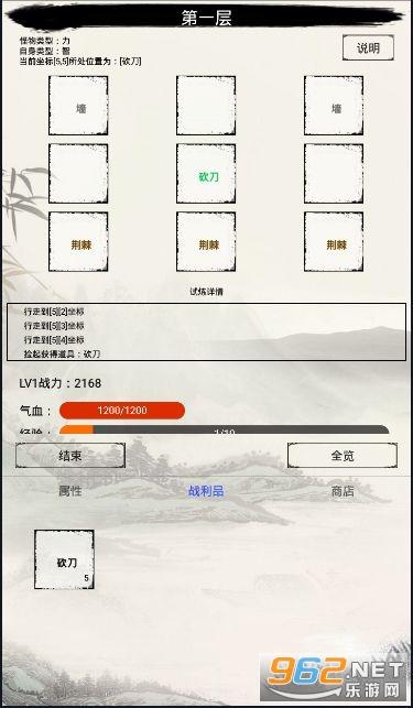 无上仙途2游戏安卓版截图0