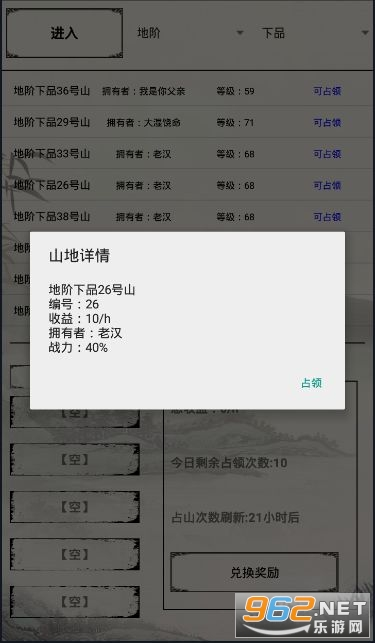 无上仙途2游戏安卓版截图1