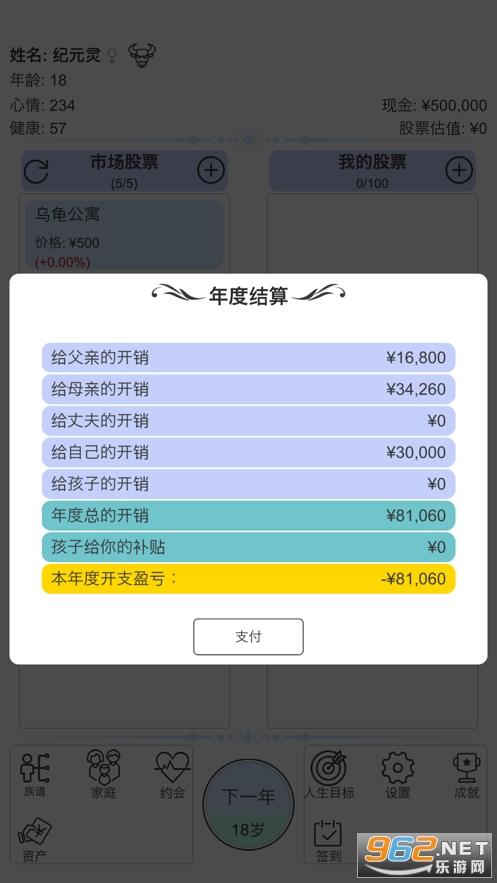 模拟炒股人生游戏手机版v1.0苹果最新版截图0