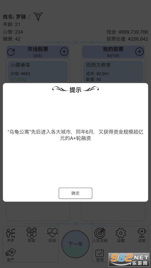 模拟炒股人生游戏手机版v1.0苹果最新版截图3