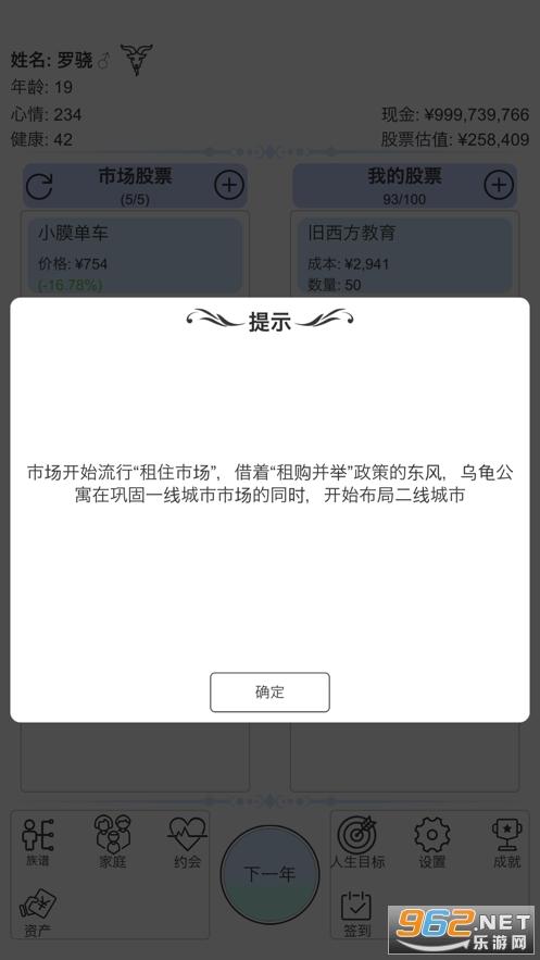 模拟炒股人生游戏手机版v1.0苹果最新版截图1