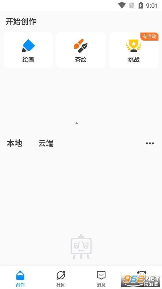 熊猫绘画app安卓版v1.4.4截图4