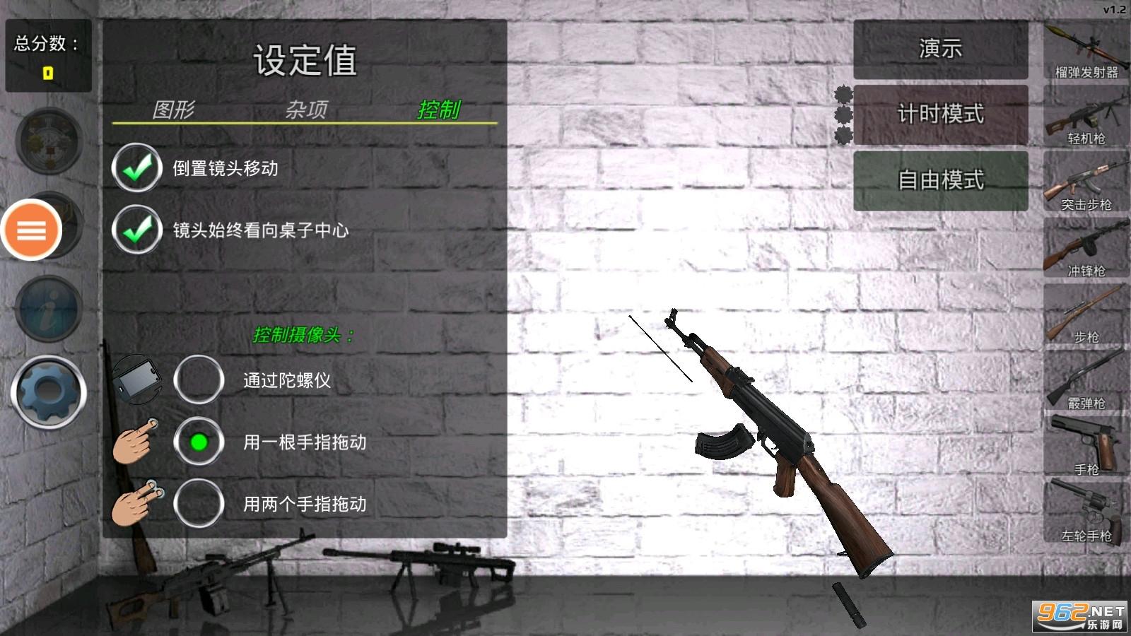 枪支模拟手机版v1.0.0二战截图3