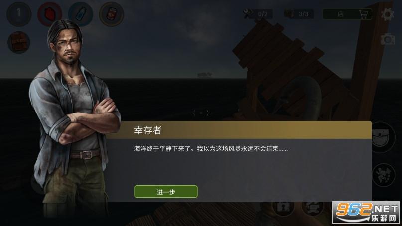 海洋游猎生存中文破解版v1.200 无限材料截图1