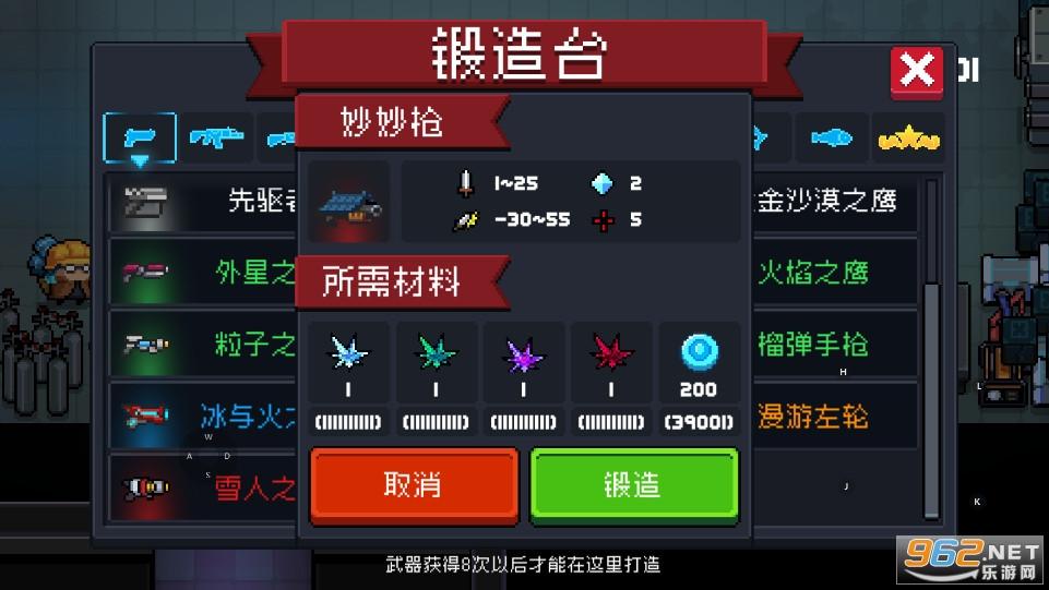 元气骑士3.3.1内购破解版v3.3.1 无限材料小鱼干截图4