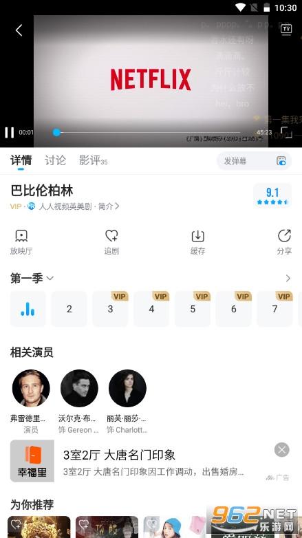 人人视频app2021最新版v5.10.4截图1