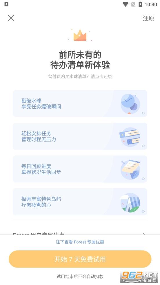 水球清��WaterDo安卓版v2.3.1截�D1