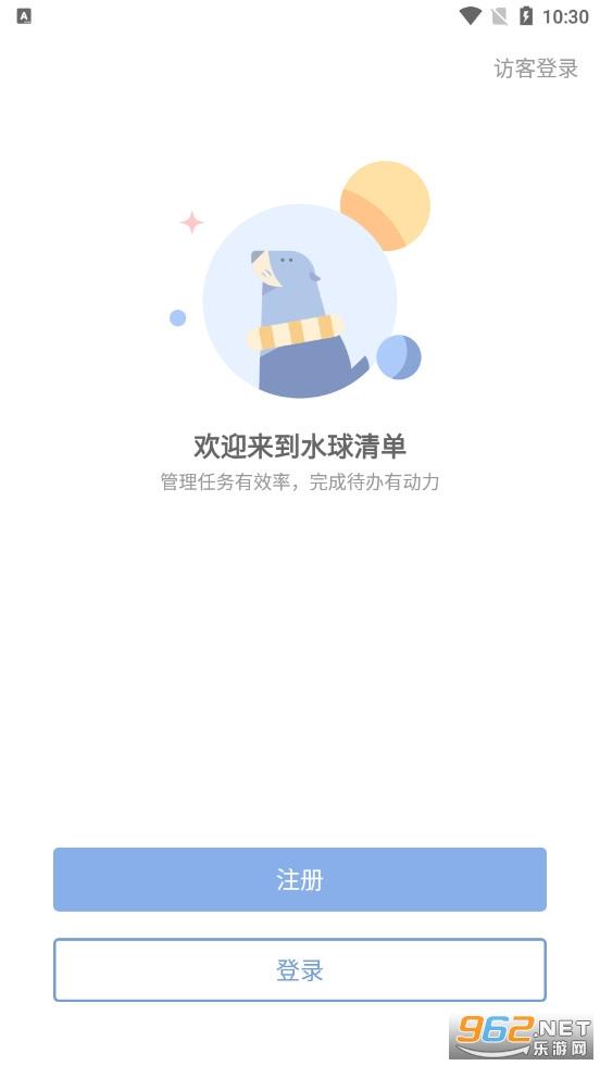 水球清��WaterDo安卓版v2.3.1截�D2