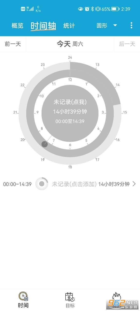 爱时间安卓版v8.5.3截图0