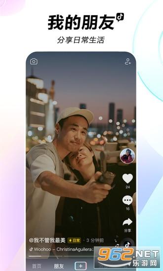 抖音短视频appv17.8.0 2021最新版截图1