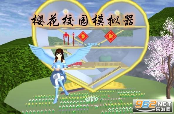樱花校园模拟器最新版爱心屋中文无广告