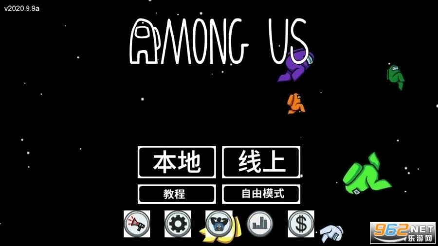 在我们之间amongus中文版游戏下载