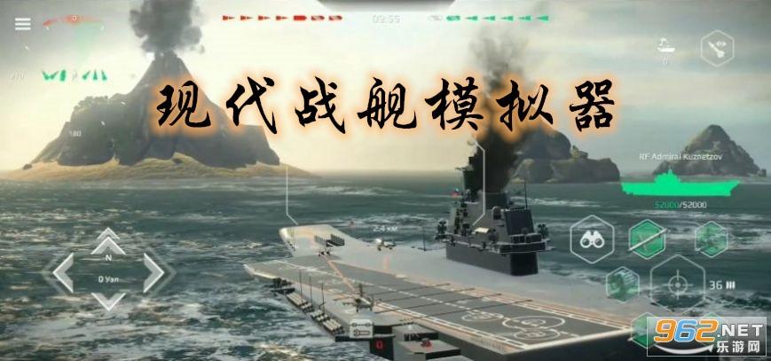 现代战舰模拟器游戏