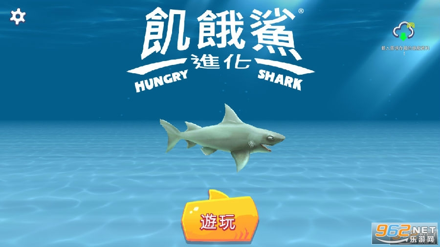 饥饿鲨破解版