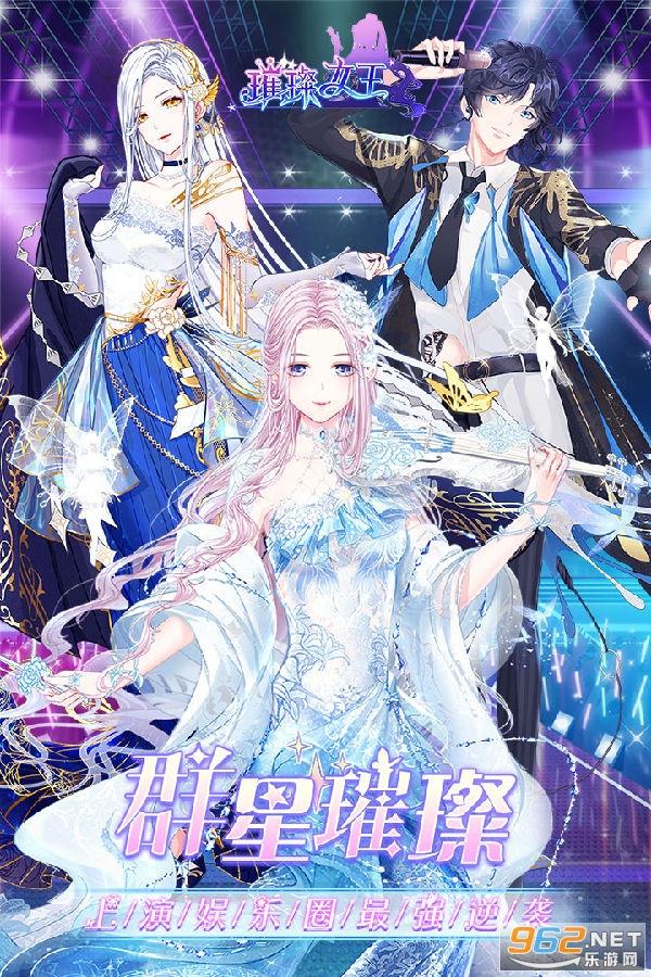 璀璨女王无限钻石2021