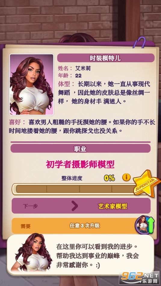 制作人选择您的明星最新版v1.02中文版截图3