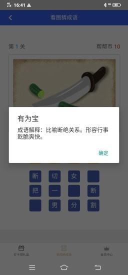 有为宝赚钱v1.0 安卓版截图0