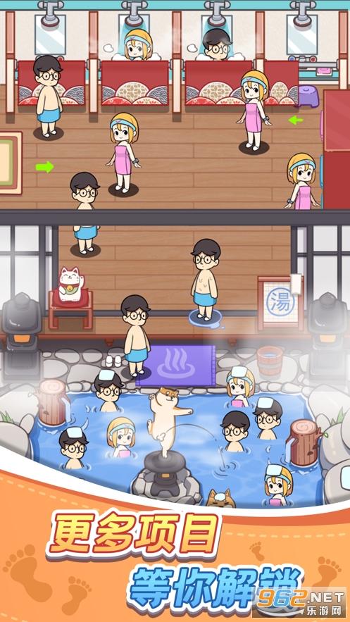 欢乐洗脚城游戏v0.0.3 苹果版截图4