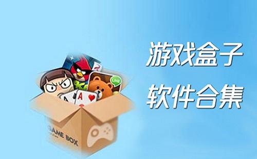 破解版游戏盒子下载_233乐园安装_7723游戏盒下载