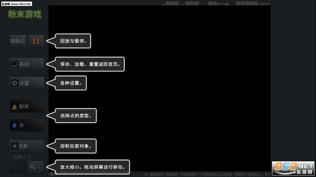 粉末游戏2最新版破解版截图1