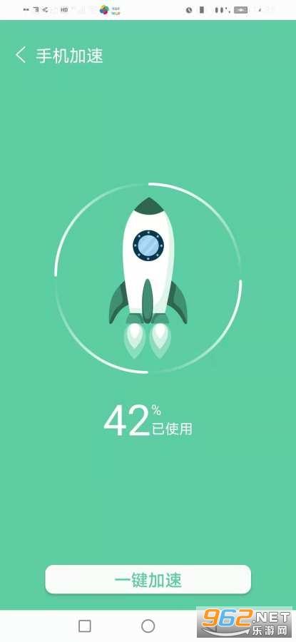 飞飞清理appv1.0.1 手机版截图0
