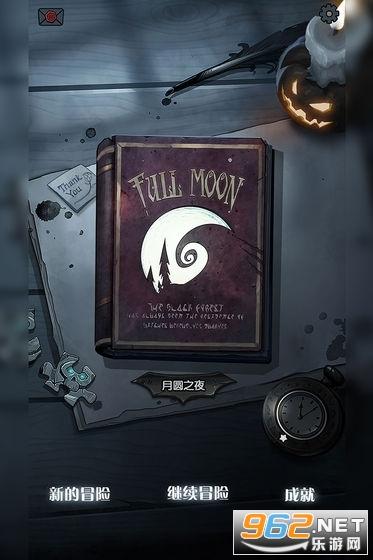 月圆之夜游戏免内购版最新版截图3