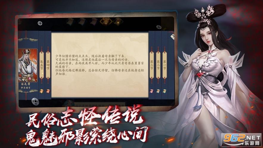 聊斋之阴阳瞳官方版v1.0.2 苹果版截图2