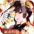 恋妖记新春版红包版 v1.0.1