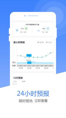 风云天气预报appv3.1.1 安卓版截图1