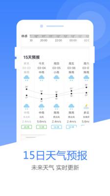 风云天气预报appv3.1.1 安卓版截图2