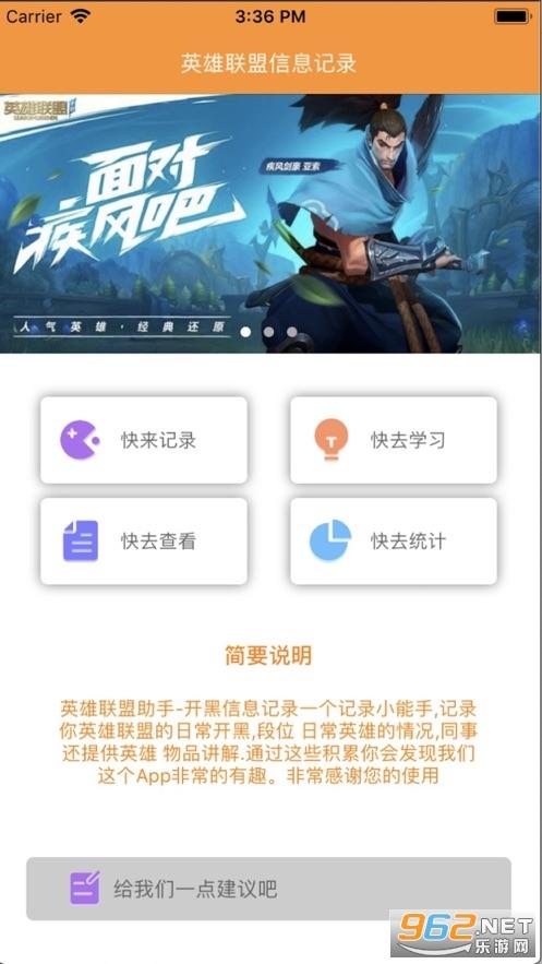 英雄助手(lol开黑组队)v1.0 苹果版截图0