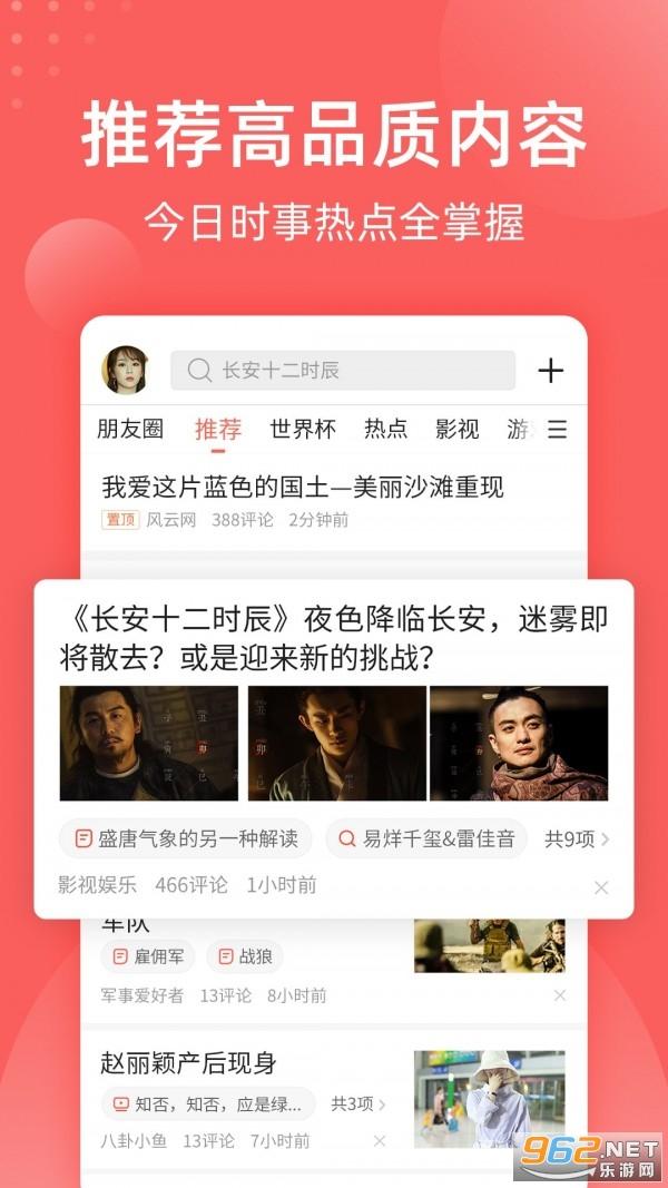 全民吃瓜app赚钱版v3.3.7 安卓版截图0