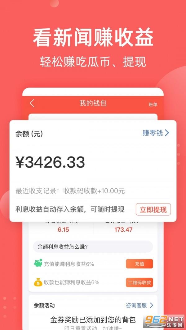 全民吃瓜app赚钱版v3.3.7 安卓版截图2