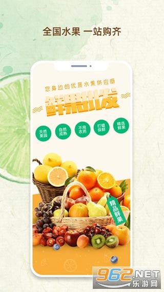 鲜果市场采购app