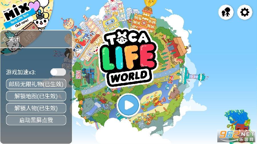 托卡世界完整版下载最新版2021更新